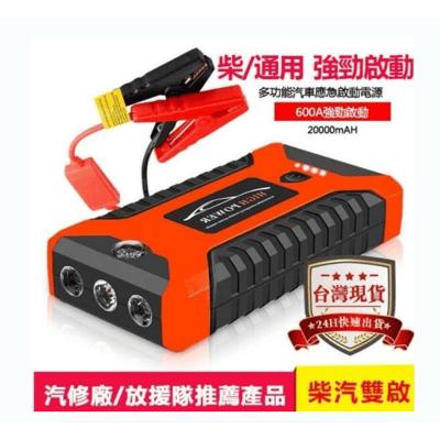 台灣現貨24小時  汽車行動電源汽車啟動電源  12V 柴汽雙啟啟動寶 救車電源20000mAh