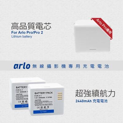 Arlo pro/pro2 無線攝影機電池