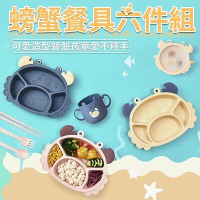螃蟹造型餐具六件組 小麥秸稈餐盤 吃飯餐盤 麥秸稈碗 杯子 餐盤 餐具 兒童餐具