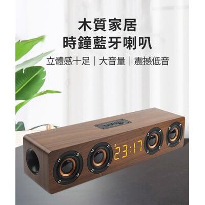 YoungFly YF-W8C 質感木紋時鐘鬧鐘藍牙音箱 Plus版