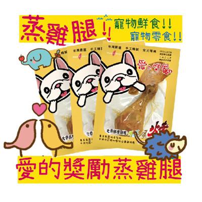 愛的獎勵 台灣ISO認證 蒸雞腿 犬貓適用 寵物鮮食 寵物零食 狗零食