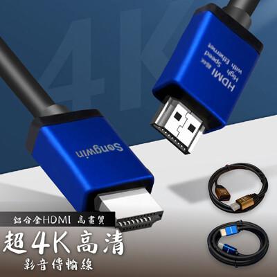 【超4K高清!鍍金 HDMI線】影音傳輸線 鋁合金 金頭 HDMI ARC 公對公 公對母 HDMI