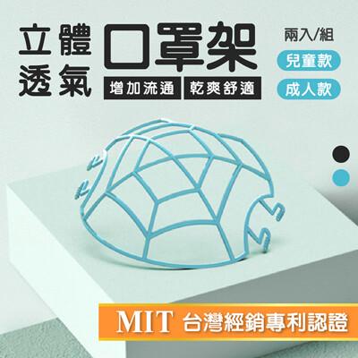 【台灣總經銷!MIT立體透氣口罩架】台灣製造 防掉妝口罩支架 口罩支撐架 口罩架 防疫口罩架 3D