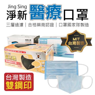【成人醫療口罩50入!多種款式可選】台灣淨新口罩國家隊 兒童3D立體 防疫口罩 醫療口罩 醫用口罩