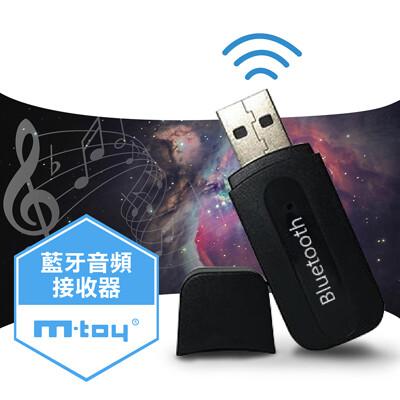 台灣公司貨 支援車用USB AUX無線藍牙接收器 藍牙音樂接收器藍芽接收器汽車音響 藍牙接收器 擴大