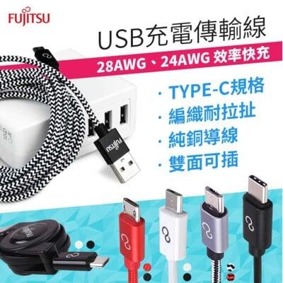 【Fujitsu富士通原廠充電線 標準款100cm】USB高效能 純銅充電傳輸線 充電線 快充USB