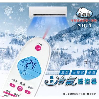 【Dr.AV】藍光萬用冷氣遙控器 (全國最高開機率 旗艦型)
