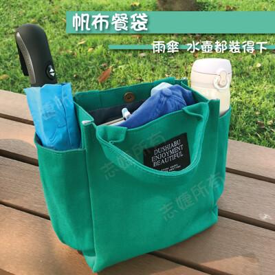 時尚簡約帆布餐袋/野餐袋/便當袋/外出袋