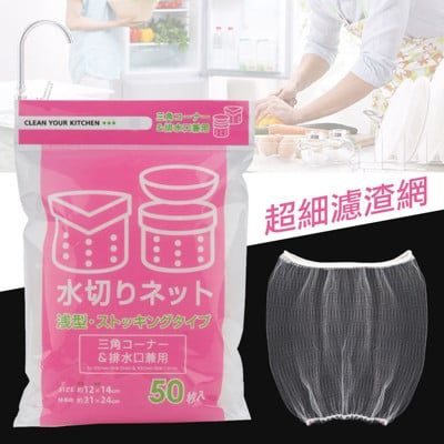 日系流理台水糟排水口專用超細濾水網(1袋50枚)