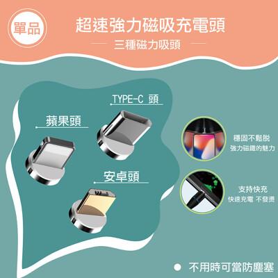 超速強力磁吸頭 Lightning/ Micro USB / Type C (任選一)