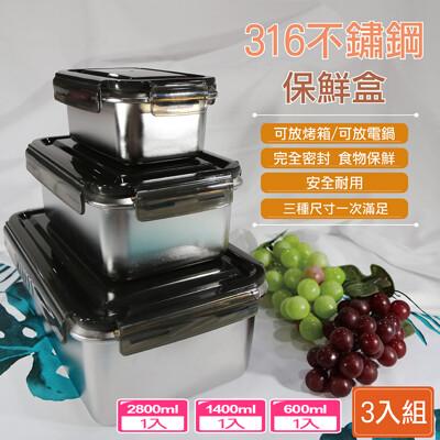 316不鏽鋼韓式長方型保鮮盒3件組(600ml+1400ml+2800ml)