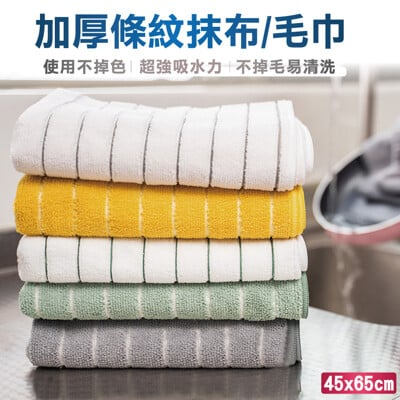 加厚條紋珊瑚絨吸水抹布/毛巾45X65cm(顏色隨機)