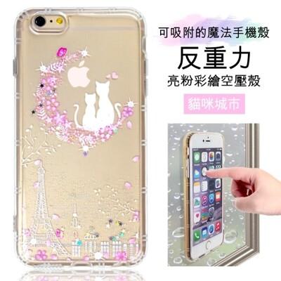 EVO反重力 iPhone SE 2020/SE2 亮粉彩繪空壓手機殼(貓咪城市)