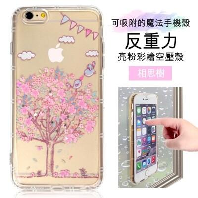 EVO反重力 iPhone SE 2020/SE2 亮粉彩繪空壓手機殼(相思樹)