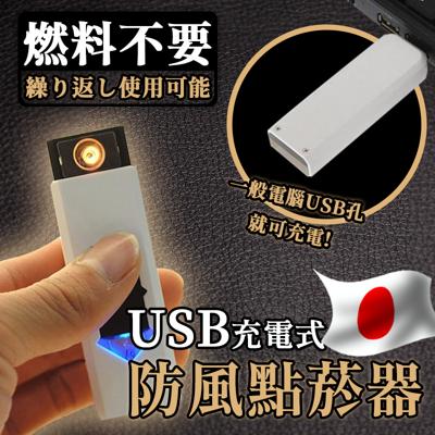 USB充電式防風可攜點菸器