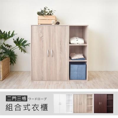 《HOPMA》二門三格組合式衣櫃/衣櫥/櫃子
