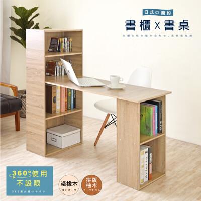 《HOPMA》水漾4+2書櫃型書桌/工作桌