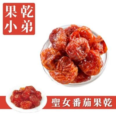 【果乾小弟】聖女番茄果乾 水果乾 天然無添加