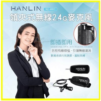 領夾式2.4G無線麥克風 HANLIN 2.4MIC 導遊 舞蹈 教學 直播 隨插即用 擴音喇叭