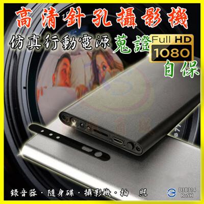仿真行動電源微型針孔攝影機 1920*1080高清HD迷你DV微光夜視監視密錄器 錄影音拍照 隨身碟