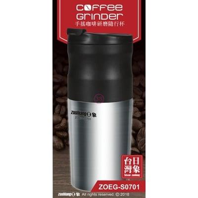 【ZUSHIANG 日象】電動咖啡研磨隨行杯(ZOEG-S0701)