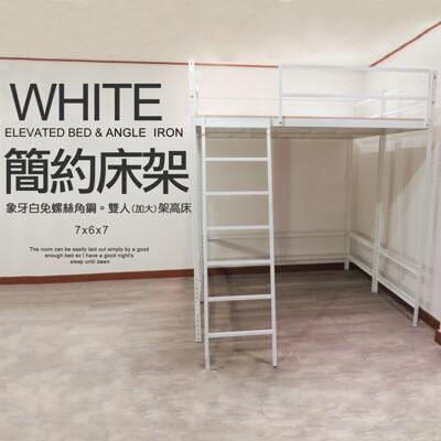 象牙白 加大雙人架高床架 挑高床架 空間特工免螺絲角鋼床架 D2WF709