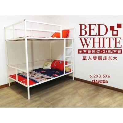 床板 寢具 雙人床組【空間特工】3.5尺雙層床單人床加大 38mm最粗方鐵 您設計我接單O3C618