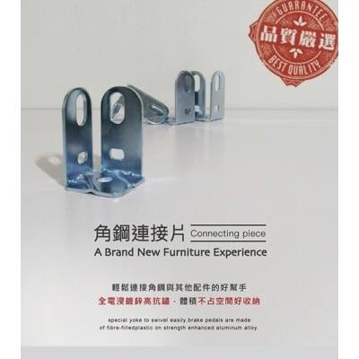 強化角鋼鍍鋅連接片(適用3英吋儀器輪)