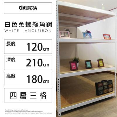 【空間特工】白色免螺絲角鋼架(4x7x6_4層)工作櫃 角鋼櫃 高低櫃 電視櫃 W4070642