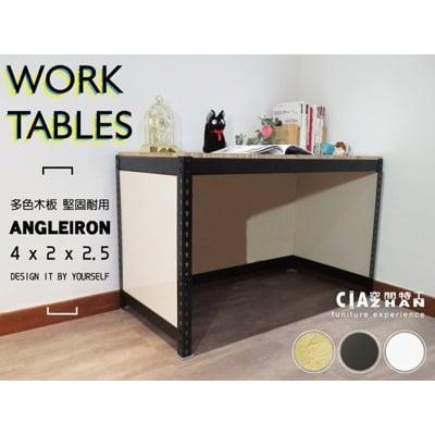 【空間特工】工作桌(長4尺x深2x高2.5,有色封板)消光黑 B款 BB400W