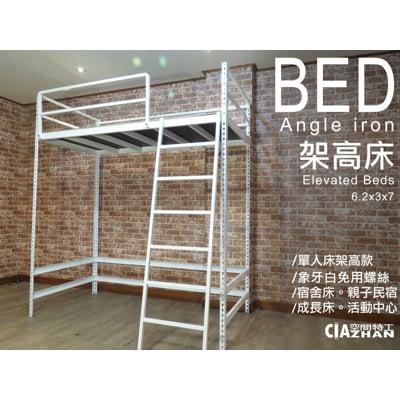 【免運費】免螺絲角鋼床架♞空間特工♞ 3尺架高單人床 床組/床台 組合床 S2WA709