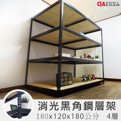 【空間特工】消光黑角鋼層架 180x120x180公分_4層 鐵架 層架 收納架 B6040641