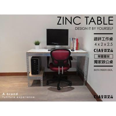 【空間特工】會議桌(長4尺x深2x高2.5,單層小層架)鍍鋅 D款 DZ40SN