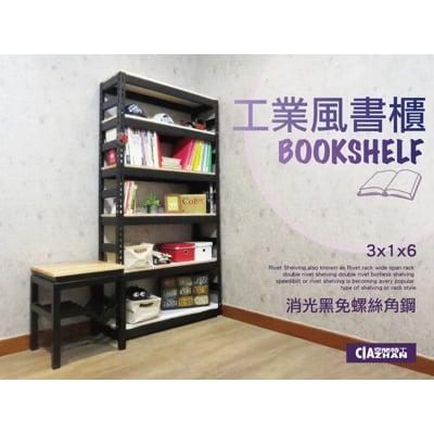 工業風角鋼書架(3x1x6尺 六層架)〔空間特工〕消光黑 耐重書櫃 雜誌展示架 圖書館 BCB36