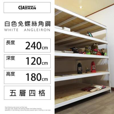 【空間特工】白色免螺絲角鋼架 (8x4x6_5層)電視櫃 置物櫃 商品架 儲藏架 W8040653