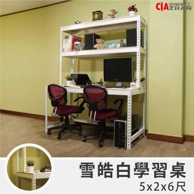 象牙白免螺絲角鋼桌5x2x6(尺)【空間特工】工作桌 工業風辦公桌 電腦桌 置物架 WDW50203