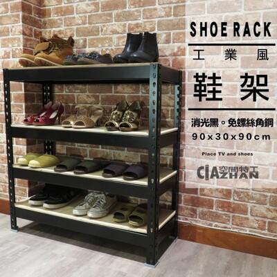 【空間特工】消光黑角鋼架(3x1x3_4層) 鞋櫃 收納櫃 儲藏櫃 機能櫃 鞋架 工業風 SBB34