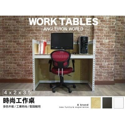 【空間特工】辦公桌(長4尺x深2x高3.5,含有色封板) 象牙白 A款 AW600Y
