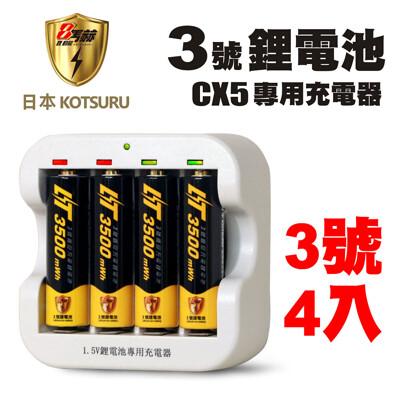 【日本KOTSURU】8馬赫 1.5V恆壓可充式鋰電池 鋰電充電電池 3號 4入+CX5專用充電器