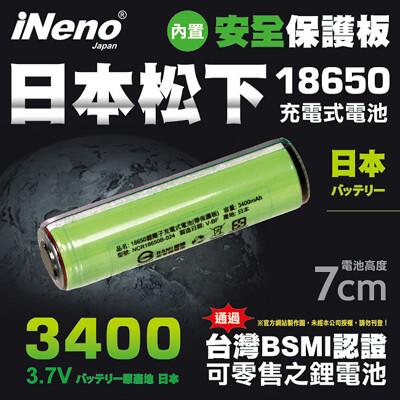 iNeno 18650高效能鋰電池3400mAh內置日本松下(帶安全保護板)