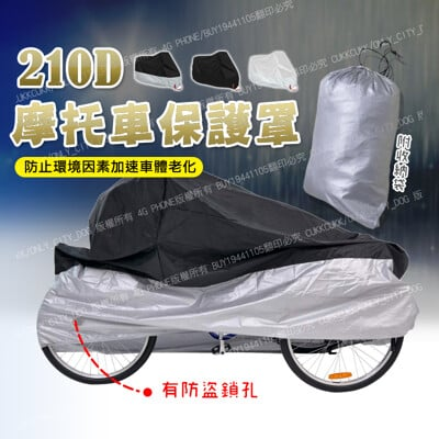 防水防塵摩托車罩(有防盜鎖孔)