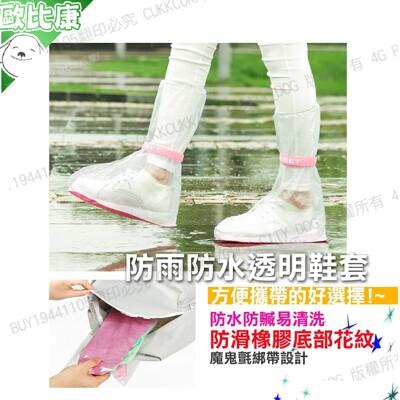 高筒透明防水鞋套 雨鞋 雨靴