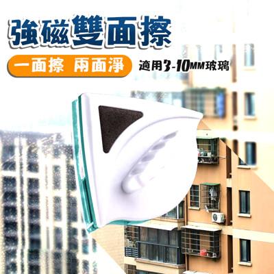 雙面玻璃擦窗器 玻璃清潔器 適用3-10MM玻璃