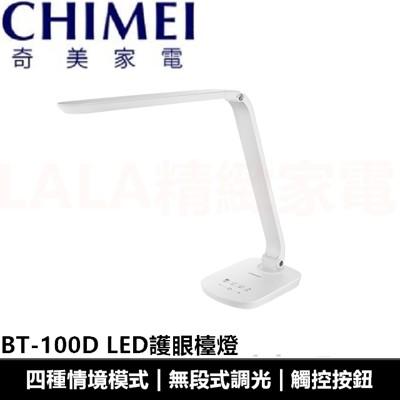奇美CHIMEI 時尚護眼 LED檯燈 BT100D BT-100D 公司貨