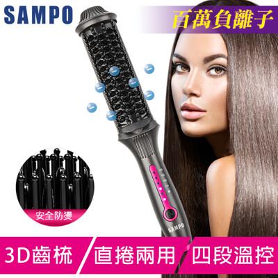 【SAMPO聲寶】負離子直捲兩用造型梳