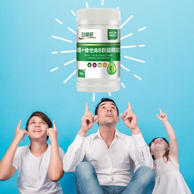 【白蘭氏】鐵+維他命B群 雞精錠(90錠/瓶)-商品有效期限至2023/5月