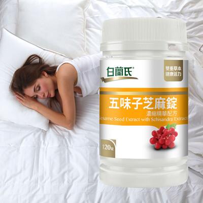 【白蘭氏】五味子芝麻錠 濃縮精華配方(120錠/瓶)-商品有效期限至2022/11月