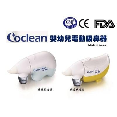 Coclean 韓國原裝進口嬰幼兒電動吸鼻器