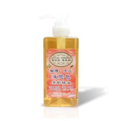 【雅典娜】超強抗菌X歐盟認證<茶樹精油橄欖手工液態皂>500ml