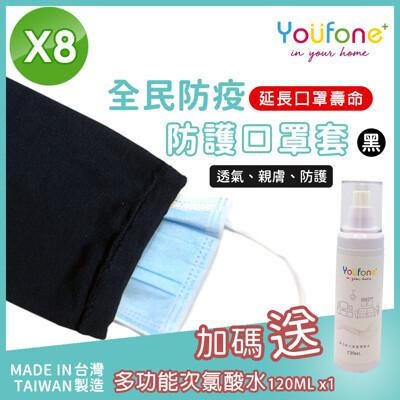 【YOUFONE】涼感防臭防護口罩套(黑/灰)-8入組贈次氯酸水1入